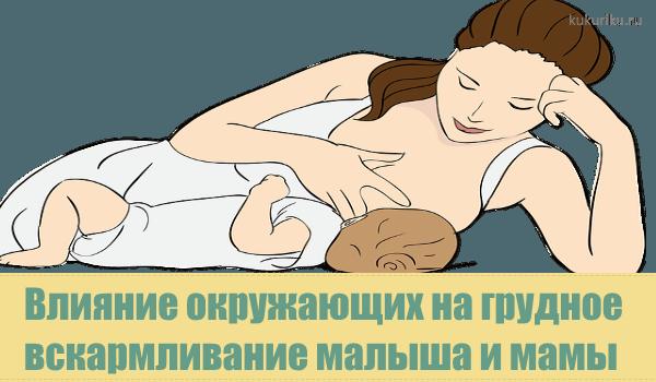 Влияние окружающих на грудное вскармливание малыша и мамы