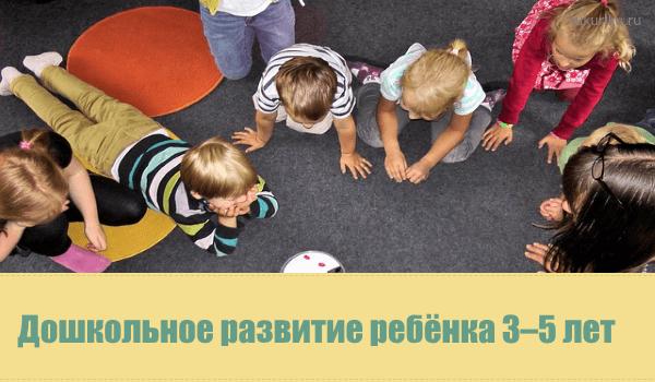 Дошкольное развитие ребёнка 3–5 лет