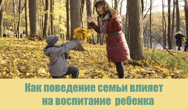 Как поведение в семье влияет на воспитание