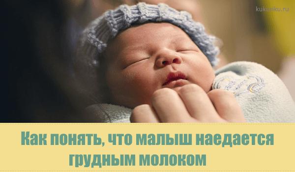 Как понять наедается ли новорожденный грудным молоком