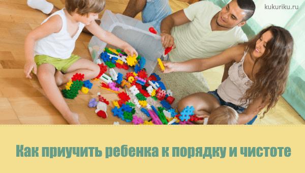 Как приучить ребенка к порядку и чистоте
