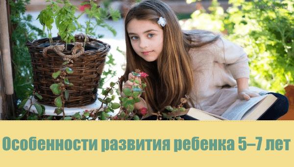 Особенности развития ребёнка 5-7 лет