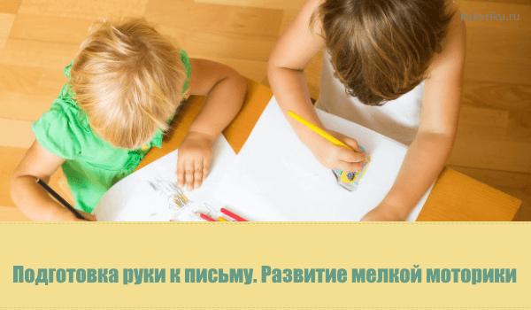 Подготовка руки к письму. Развитие мелкой моторики