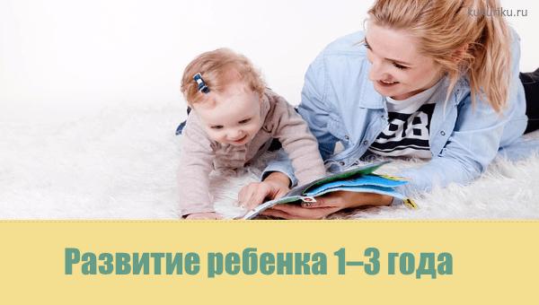 Развитие ребенка 1–3 года
