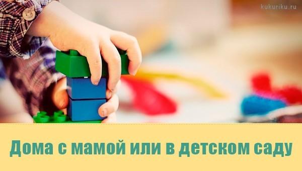 Дома с мамой или в детском саду?
