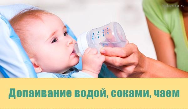 Допаивание водой, соками, чаем