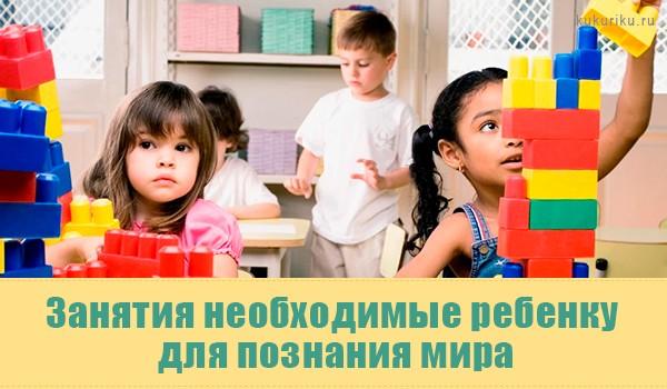 Занятия необходимые ребенку для познания мира