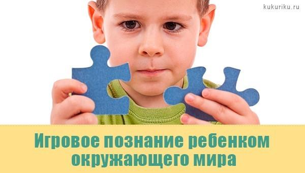 Игровое познание ребенком окружающего мира