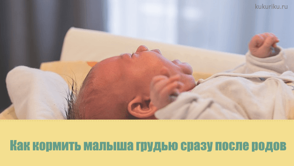 Как организовать грудное вскармливание сразу после родов