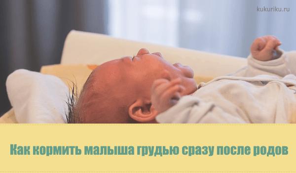 как кормить малыша сразу после родов