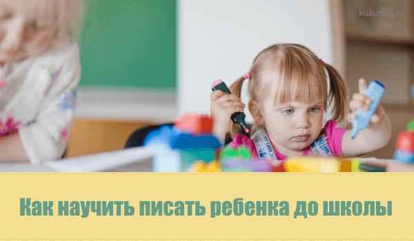 как научить писать ребенка до школы