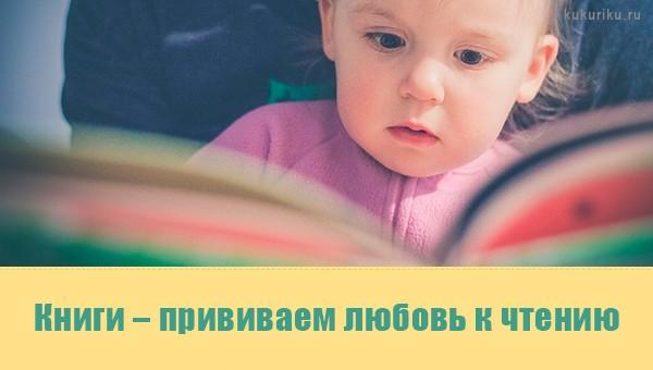 Книги – прививаем любовь к чтению