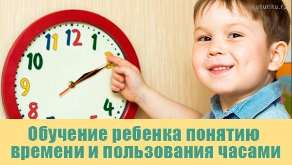 Обучение ребенка времени и пользованию часами