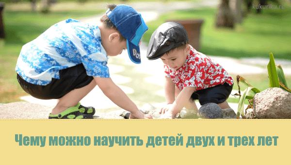 Что должны знать и уметь дети 2-3 лет