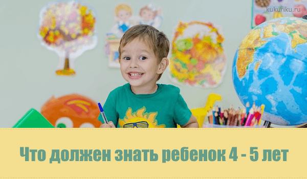 Что должен знать и уметь ребенок 4-5 лет
