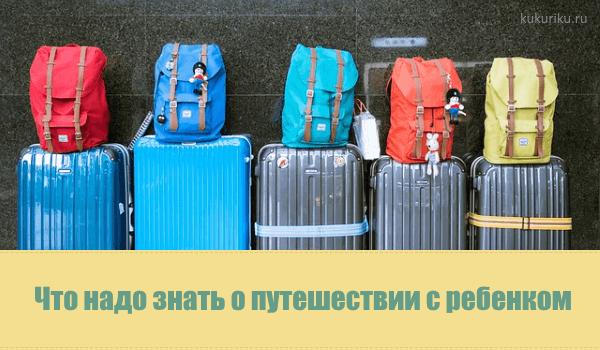 -надо-знать-о-путешествии-с-ребенком