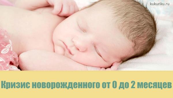 Кризис новорожденного от 0 до 2 месяцев