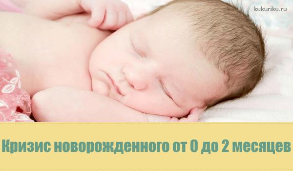 кризис развития новорожденного