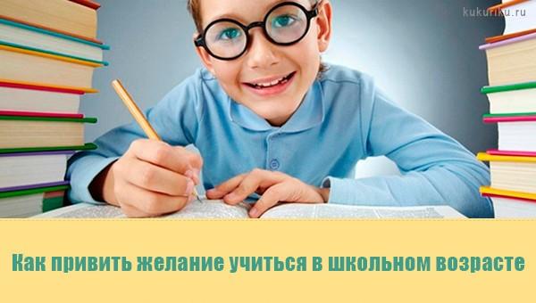 Как привить желание учиться в школьном возрасте