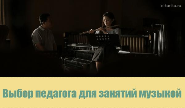 Выбор педагога для занятий музыкой