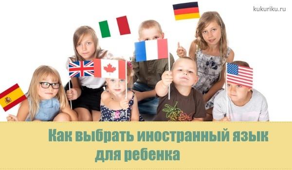 Как выбрать иностранный язык для ребенка