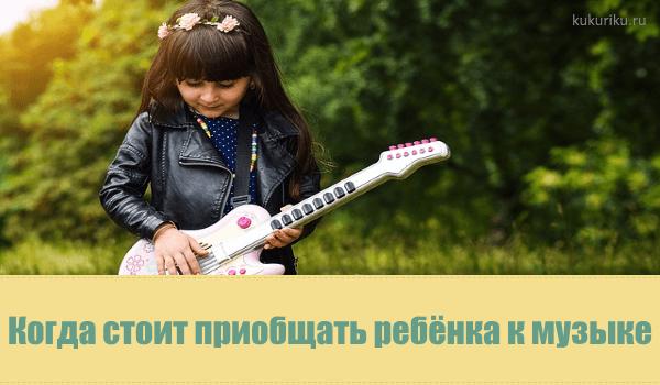 Когда стоит приобщать ребёнка к музыке