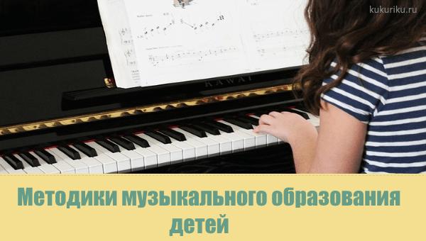 Методики музыкального образования детей