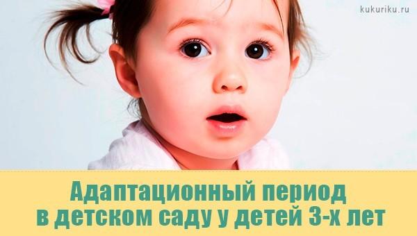 Адаптационный период в детском саду у детей 3-х лет