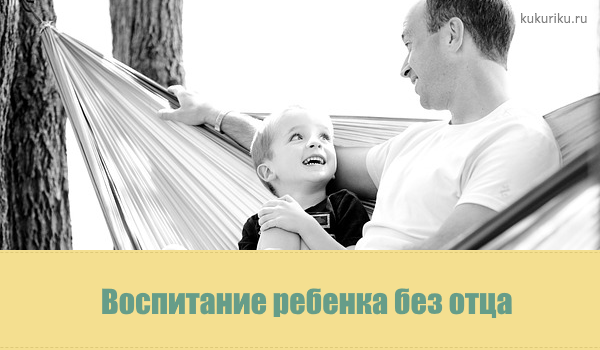Как правильно воспитать мальчика и девовочку без отца