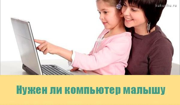 Нужен ли компьютер малышу