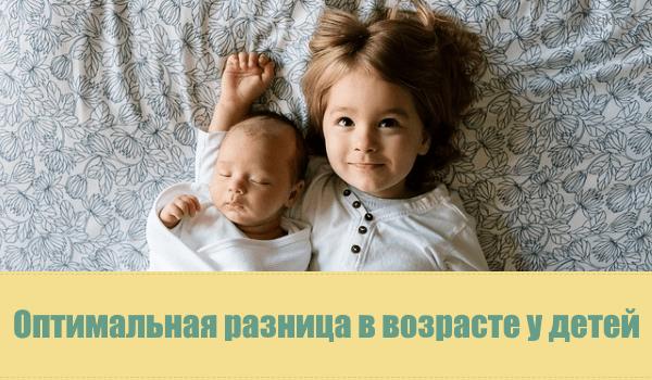 оптимальная разница в возрасте у детей