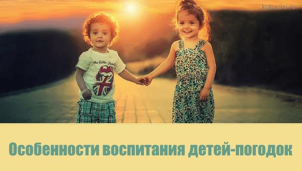 Особенности воспитания и развития детей-погодок