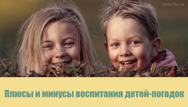 Дети-погодки: плюсы и минусы появления в семье