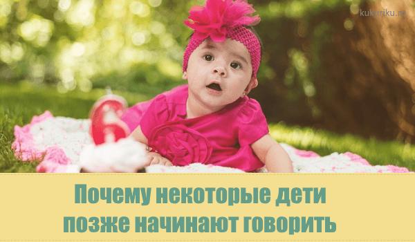 почему некоторые дети позже начинают говорить