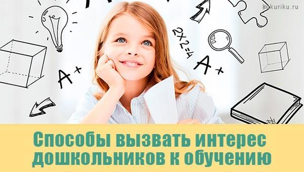 Вызываем интерес малышей к обучению через игрушки