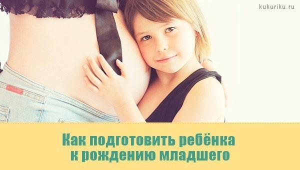Как подготовить ребёнка к рождению младшего