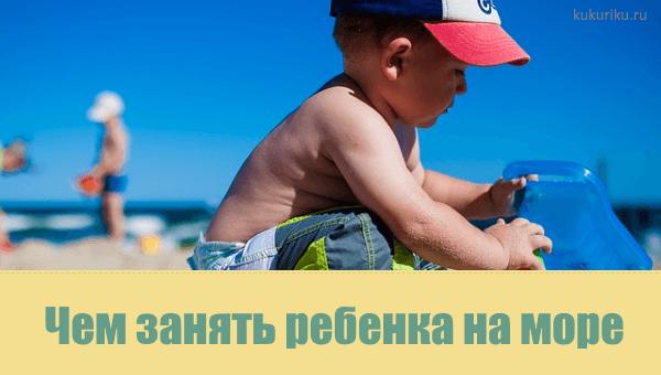 Чем занять ребенка на море