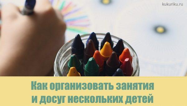 Организация занятий и игр с двумя и более детьми