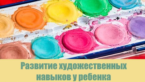 Развитие художественных навыков у ребенка