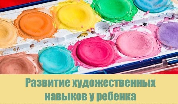 развитие художественных навыков у детей