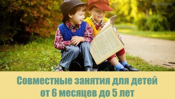 совместные игры и занятия для детей от 6 месяцев до 5 лет