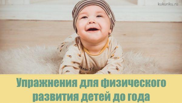 упражнения для физического развития ребенка