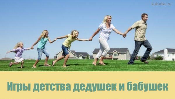 Игры детства дедушек и бабушек для современных детей