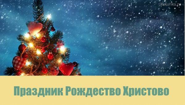Праздник Рождество Христово для детей
