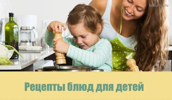 Рецепты блюд для детей