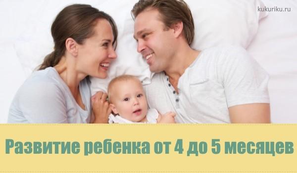Чем занять ребенка в 1 5 месяца