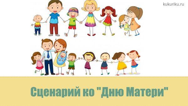 "Сценарий праздника ко ""Дню Матери"""