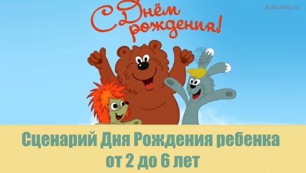 Сценарий Дня Рождения для детей от двух до шести лет