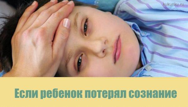 Если ребенок потерял сознание