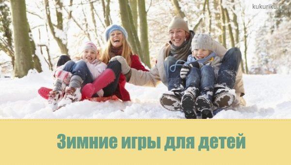 Зимние игры для физического развития ребенка